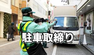 駐車取締り対策