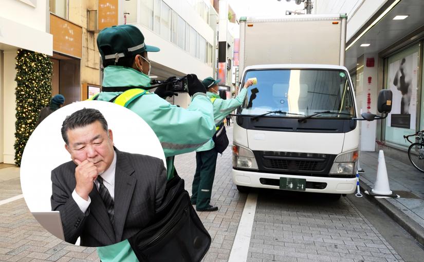 違反切符を切る駐車取締り監視員と頭を抱える運送会社社長