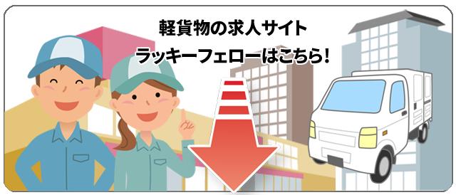 掲示板感覚で簡単応募!着軽貨物ドライバーの求人サイト ラッキーフェロー