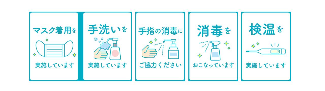 私たちは手洗い・消毒・検温実施しています